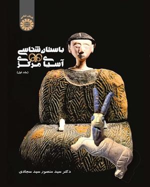 باستان شناسی آسیای مرکزی ( جلد اول) - نویسنده: سیدمنصور سید سجادی - ناشر: سازمان سمت