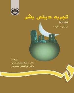 تجربه دینی بشر (جلد دوم) - نویسنده:  نینیان اسمارت - ناشر: سازمان سمت