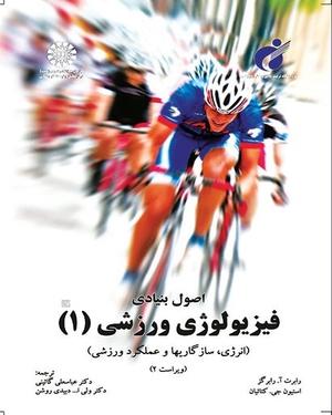 اصول بنیادی فیزیولوژی ورزشی(جلد اول) - Publisher: سازمان سمت - Author: رابرت آ. رابرگز